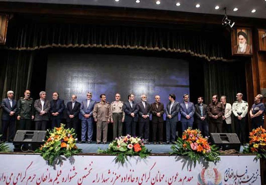 آیین اختتامیه جشنواره فیلم مدافعان حرم