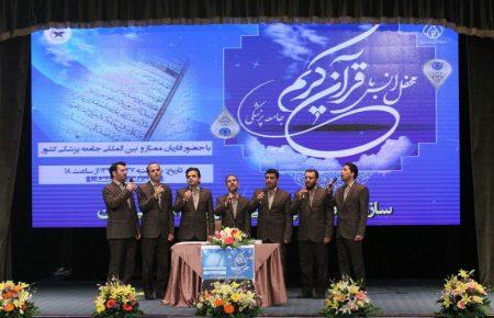 محفل انس با قرآن جامعه پزشکی