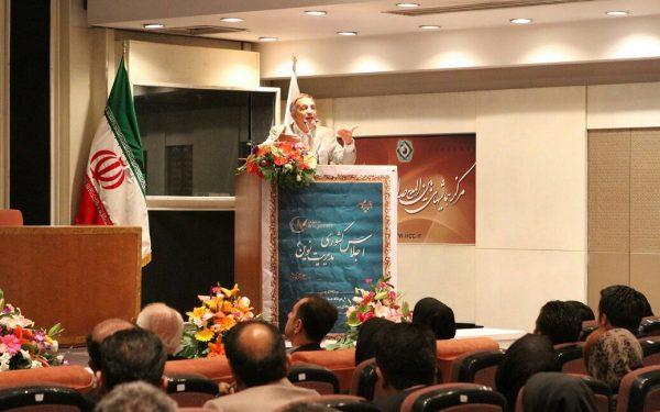 اجلاس کشوری مدیریت نوین