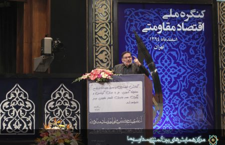 کنگره ملی اقتصاد مقاومتی