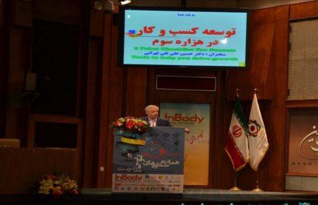 همایش ملی شیوه های نوین مدیریت