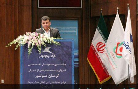 هشتمین سمینار تخصصی کرمان موتور