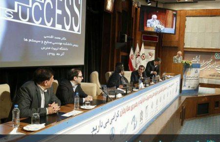 کنفرانس مدیریت فرآیند و رهبری سازمان