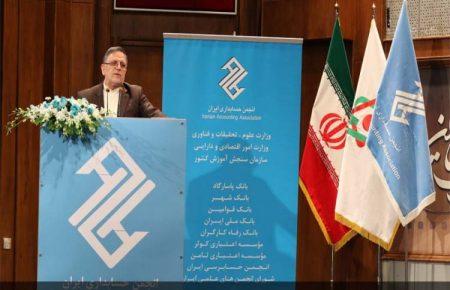 همایش سالانه حسابداری ایران