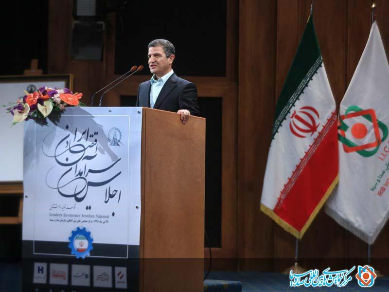«اجلاس سرآمدان اقتصاد ایران»