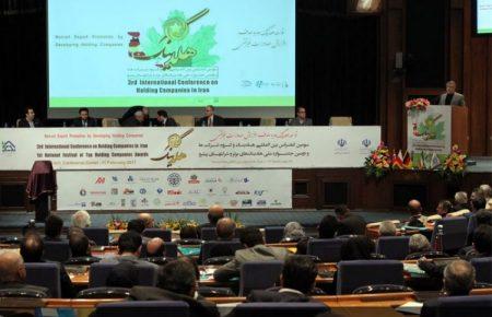 سومین کنفرانس هلدینگ و گروه شرکتها