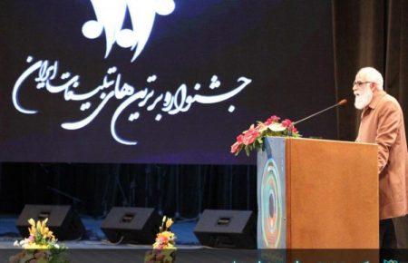 جشنواره برترینهای تبلیغات ایران
