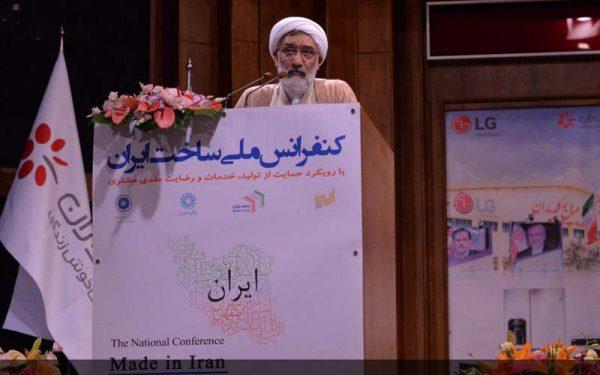 کنفرانس ملی ساخت ایران