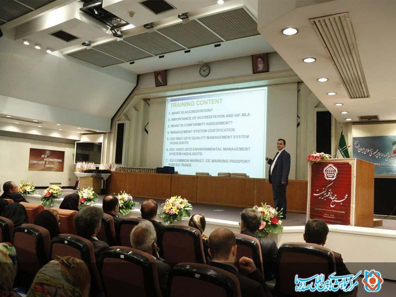 همایش مجمع جهانی تعهد به کیفیت