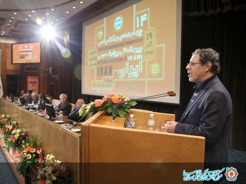 چهاردهمین کنفرانس بینالمللی روابط عمومی ایران