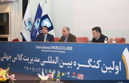 اولین کنگره بین المللی چشم انداز مدیریت کلاس جهانی در ایران