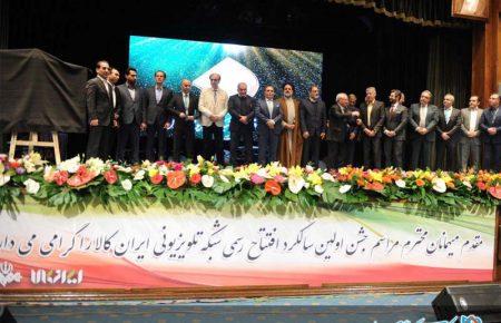 سالگرد افتتاح شبکه تلویزیونی ایرانکالا