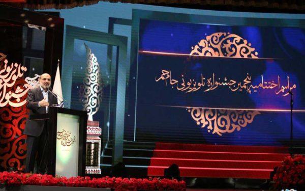 اختتامیه پنجمین دوره از جشنواره «جام جم»