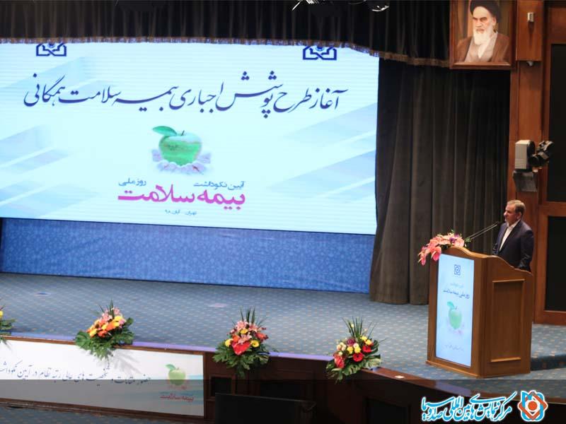 مراسم نکوداشت روز ملی بیمه سلامت