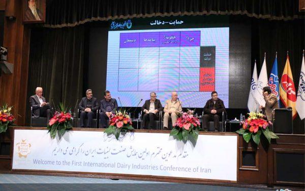 همایش صنعت لبنیات ایران