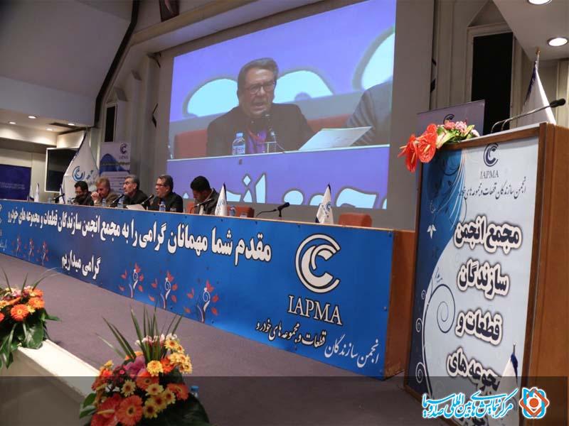 مجمع انجمن سازندگان قطعات و مجموعه های خودرو