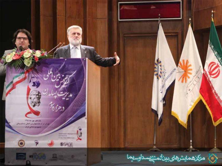 کنفرانس مدیریت پسامدرن در هزاره سوم