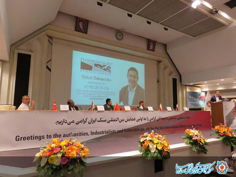 همایش بین المللی سنگ ایران