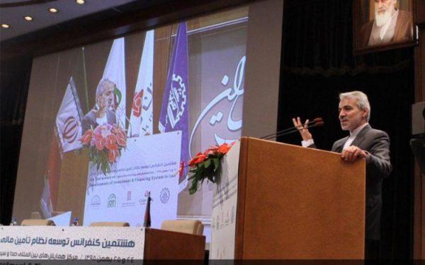 کنفرانس توسعه نظام تامین مالی و سرمایه گذاری