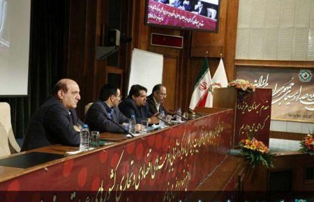 همایش آشنایی با فرصت های اقتصادی و تجاری ایران،عراق،افغانستان