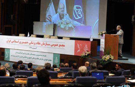 مجمع عمومی سازمان نظام پزشکی