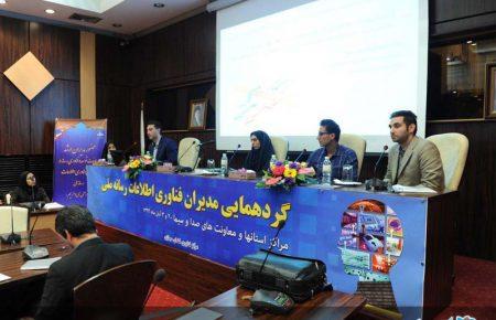 گردهمایی مدیران فناوری اطلاعات رسانه ملی