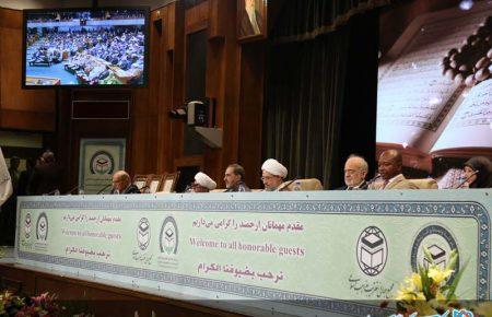 سی و یکمین کنفرانس بین المللی وحدت اسلامی