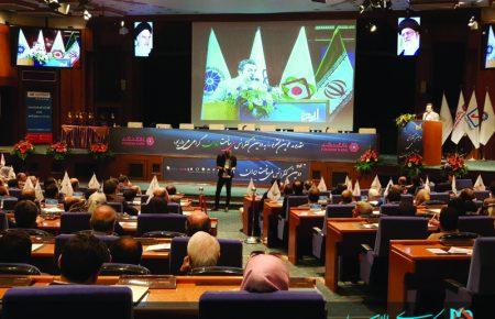 همایش ساخت ایران