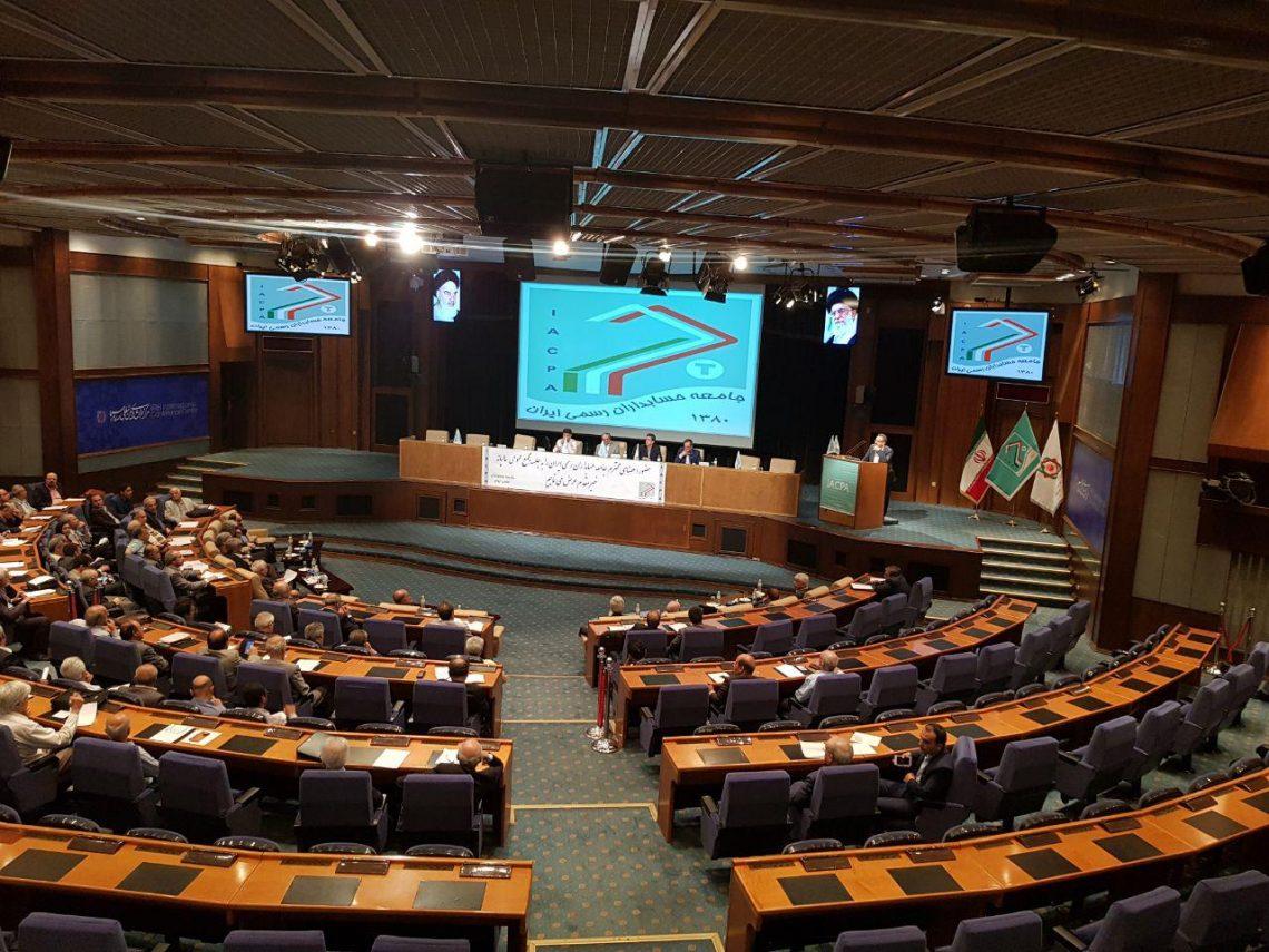 همایش مجمع حسابداران رسمی ایران