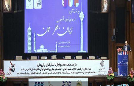همایش فرصت های تجاری و اقتصادی ایران ، قطر، عمان