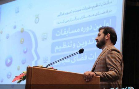 اولین دوره مسابقات تدوین و تنظیم مقررات  فضای مجازی