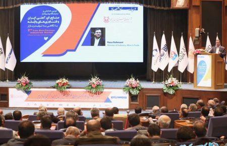 دومین همایش بینالمللی چشمانداز صنایع غیرآهنی و فناوریهای وابسته