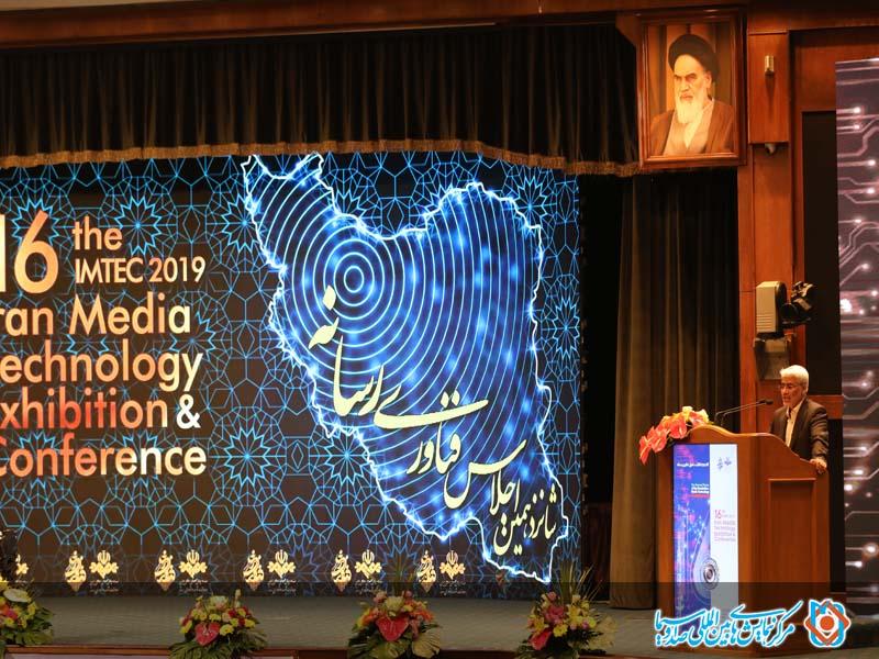 شانزدهمین اجلاس فناوری رسانه
