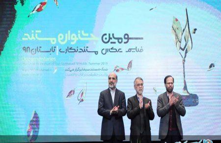اختتامیه سومین جشنواره تلویزیونی مستند