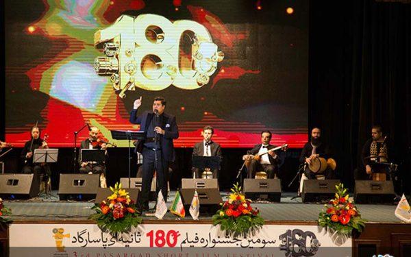 سومین جشنواره فیلم ۱۸۰ ثانیهای بانکپاسارگاد
